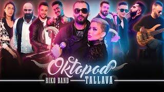 Riko Band - Oktopod Tallava / Рико Бенд - Октопод Талава, 2021
