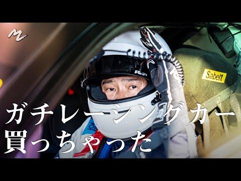 【Ferrari】ガチレーシングカーを買ってタイムアタックに挑戦してみた