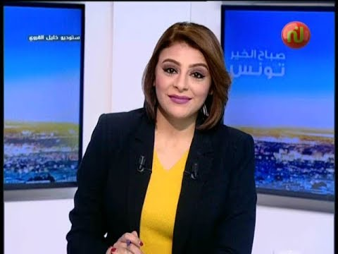 Sbah Elkhir Tounes du Mardi 03 Janvier 2018
