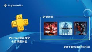 PlayStation Plus 7月份免費遊戲陣容,並感謝粉絲10年來對PS Plus的支持