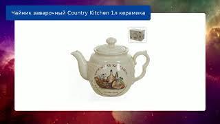 Чайник заварочный Country Kitchen 1л керамика обзор