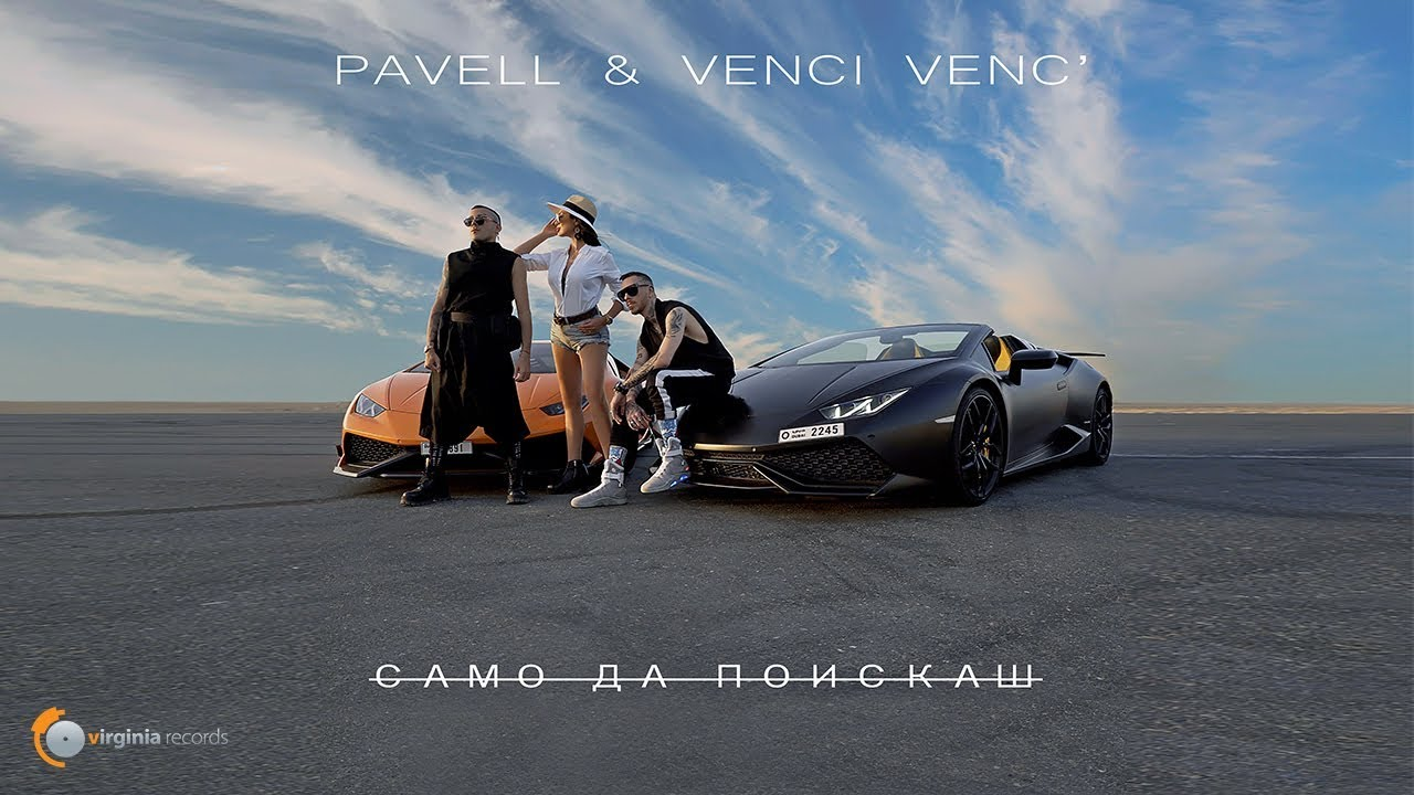 Pavell & Venci Venc' - Samo Da Poiskash (Official Video)