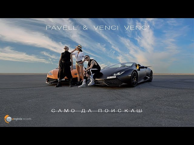 Pavell & Venci Venc' - Samo Da Poiskash (Official Video)