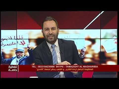 Algérie: Les médecins rejoignent le Hirak ! الاطباء و الحراك