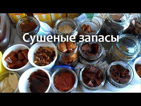 Пастила, чипсы, сухофрукты на зиму своими руками. Сушилка для овощей и фруктов Волтера - 1000