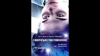 Фильм Сверхъестественное (2019) - трейлер на русском языке