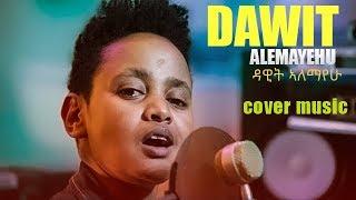 Dawit Alemayehu Deg zemen/ደግ ዘመን cover music /ዳዊት አለማየሁ አዲስ ከቨር ሙዚቃ 2020. #dawitalemayehumusic