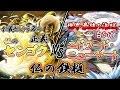 【トレクル】仏のセンゴク VS 襲来 世界最強の海賊 白ひげ【仏の鉄槌】