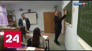 Формула лидерства: управленцы дали уроки старшеклассникам - Россия 24