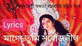 Mago Tumi Sarbojonin   Lyrics   Durga Puja Song   Written by Mamta Banerjee   Sung By Shreya Ghosal
