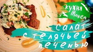 Кухня Макса | Как приготовить Салат с телячьей печенью | Салат | Вкусно | Пошаговый рецепт