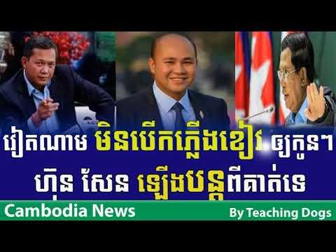Cambodia News Today RFI Radio France International Khmer Night Monday 09/18/2017