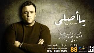 Mohamed Fouad Ya Asly محمد فؤاد يا أصلى