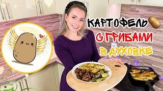Картошка с грибами в духовке (Постные блюда) Рецепты без заморочек Вкусно просто доступно и быстро