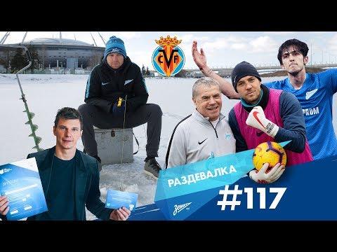 «Раздевалка» на «Зенит-ТВ»: выпуск №117