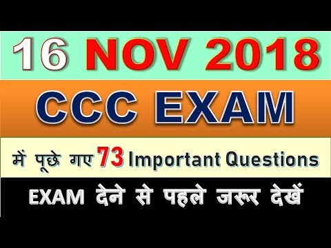 CCC Question Paper ||  16 November 2018  || 100%  genuine questions in Hindi/English