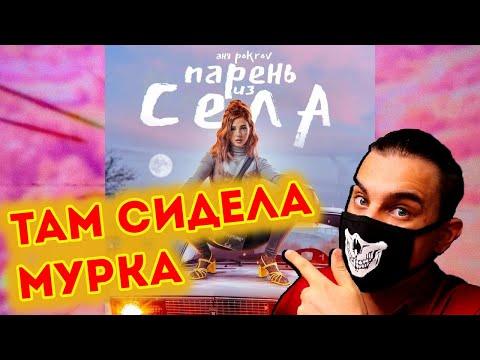 АНЯ POKROV - Парень из села (Премьера трека / 2020)   Реакция