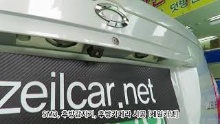 [제일카넷] SM3, 적외선 후방카메라, 후방감지기, …