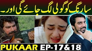 Pukaar Episode 17 & 18 |  Teaser Promo Review | Top Pakistani ARY Digital Drama #MRNOMAN