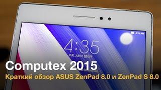 ASUS Zenpad 8.0 и Zenpad S8.0 — первый взгляд