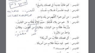 Том 1. урок 29 (19). Мединский курс арабского языка.
