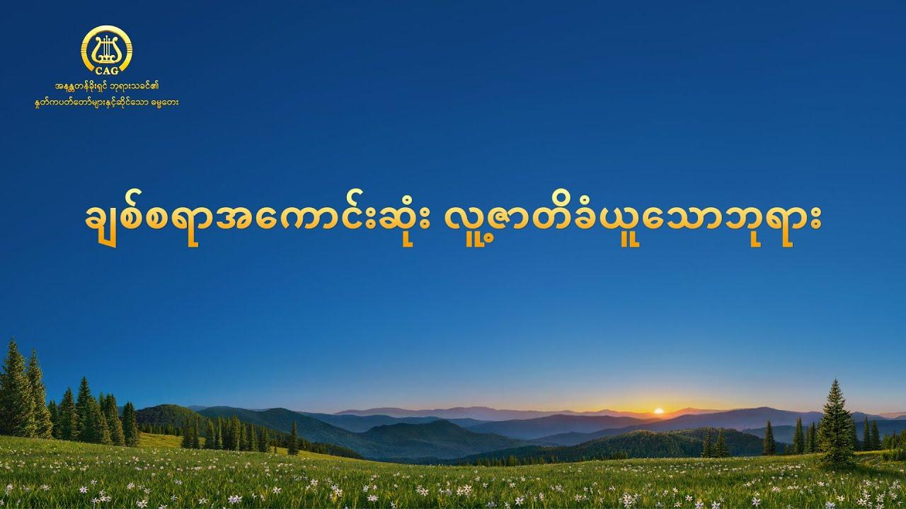 Myanmar Hymn Song - ချစ်စရာအကောင်းဆုံး လူ့ဇာတိခံယူသောဘုရား