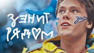 """«""""Зенит"""" рядом»: история Бориса Селюнина"""