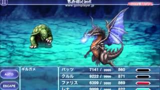 FF5 裏ボスラッシュ 最強 乱れ打ち 1/3 thumbnail