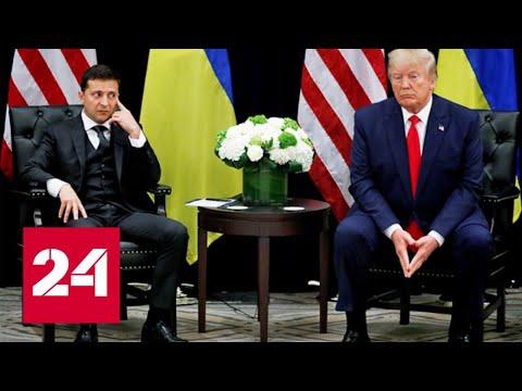 Зеленский втягивает Украину в конфликт с США. 60 минут от 26.05.20