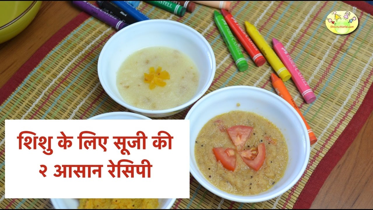 2 suji 2 suji baby food recipes in hindi forumfinder Image collections