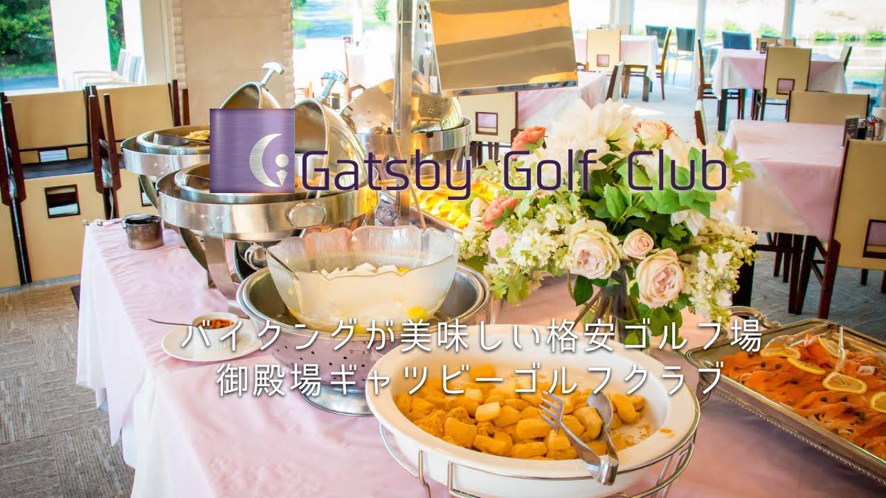クラブ ギャツビイ ゴルフ