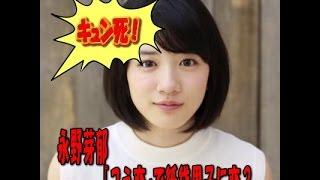 永野芽郁『こえ恋』で紙袋男子に恋? 「カルピスウォーター」で話題の美...