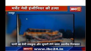 Raipur Crime News : पत्नी ने कराई Merchant Navy Engineer पति की हत्या | साजिश के तहत किया वार