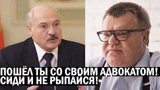 СРОЧНО!! Лукашенко ВЕРТЕЛ закон и ПОСЛАЛ адвоката Бабарико - Свежие новости