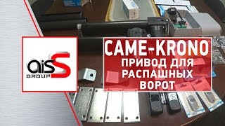 Автоматика для распашных ворот CAME Krono 300 - 310. Обзор  Krono 310