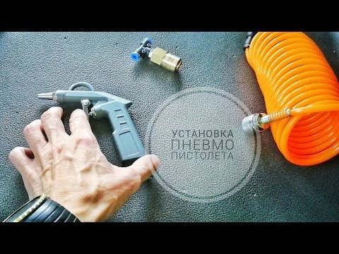 #tellurian_artur Установка пневмо-пистолета в кабину грузовика.