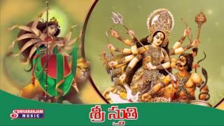 Sri Stuthi || Sri Kanaka Durga Devotional Songs || Sri Kanaka Durga Ashtothram