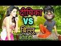 दीपिका पादुकोण VS बिल्लू कॉमेडी | deepika padukone songs and talking tom comedy | billu funny call