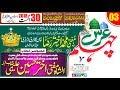 Urs Chahellum Huzoor Tajushsharia | 03 Mufti Akhtar Hussain Alimi Sahab Qibla