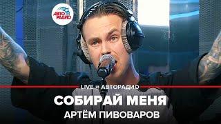 """🅰️ Артём Пивоваров - Собирай Меня (LIVE @ Авторадио) OST из сериала """"Отель Элион"""""""