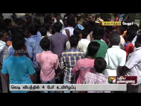 Protesters demanding compensation arrested in Gudiyatham