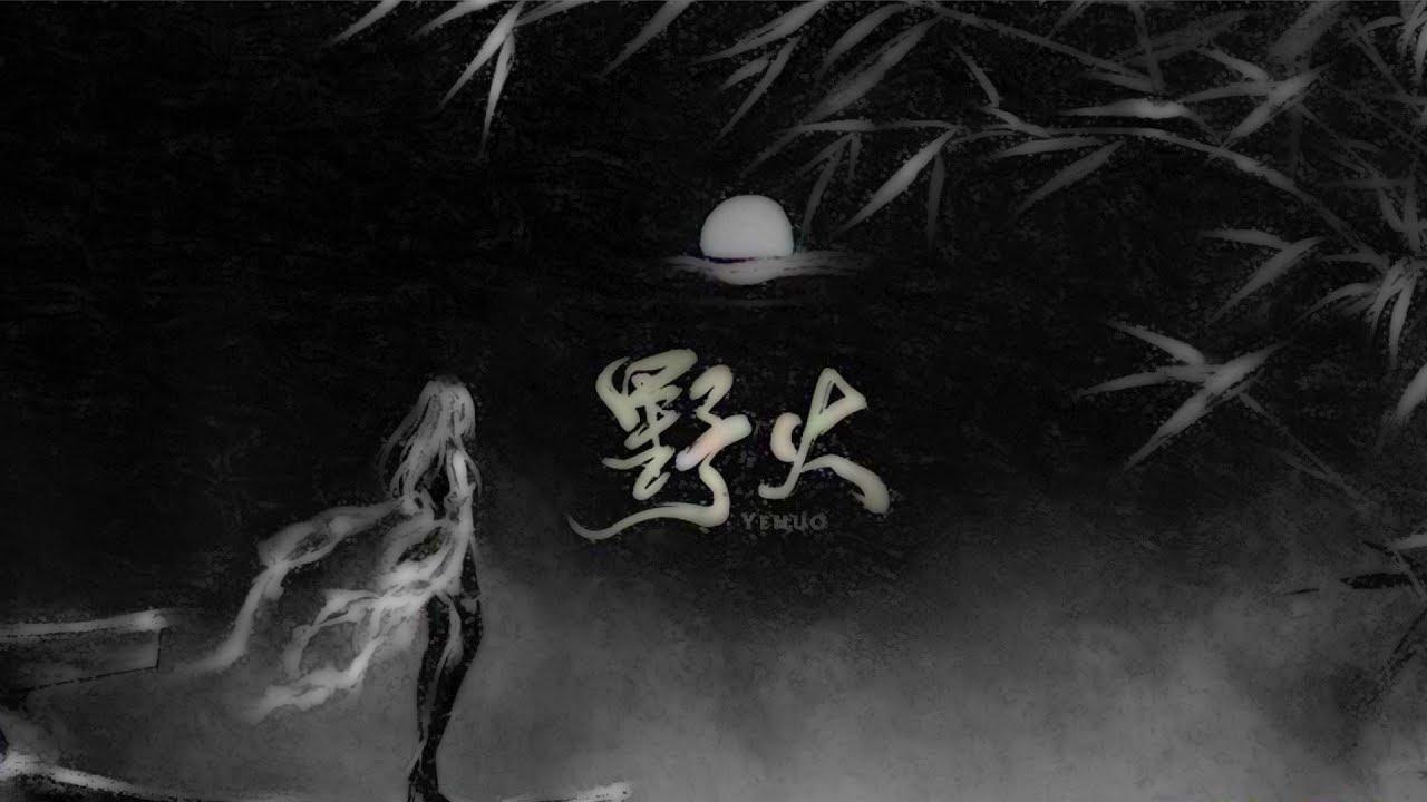 【HD】以冬 - 野火 [歌詞字幕][遊戲《劍俠情緣3·咩炮劇情版》主題曲][完整高清音質] Yi Dong - Wildfire