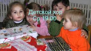 """Воскресная школа церкви """"Благодать"""""""