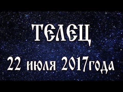 гороскоп на 18 июля 2017 лев некоторые вас