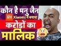 कौन है मनु जैन ? Xiaomi ने बनाया 320 करोड़ का मालिक - Manu Kumar Jain net worth, Salary, Package?