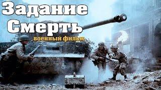 военные фильмы Задание Cмерть 2017 хорошее качество фильмы о войне новые русские [K187639]