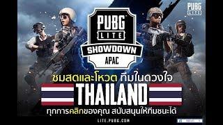 pubg-lite-apac-showdown-ร่วมเชียร์ทีมไทยไปด้วยกัน-ดูฟรีมีของแจก