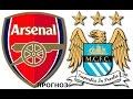 Арсенал - Манчестер Сити. АПЛ 02.04.17. Прогноз и ставка на коф 1,7