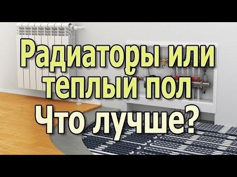 видео: Радиаторы отопления или тёплый пол. Что лучше? Преимущество тёплого пола.