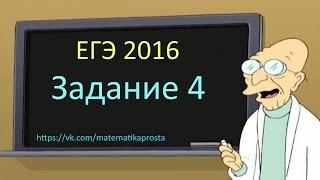 ЕГЭ по математике 2016 задание 4 Профильный уровень, 1 урок (  ЕГЭ / ОГЭ 2017)